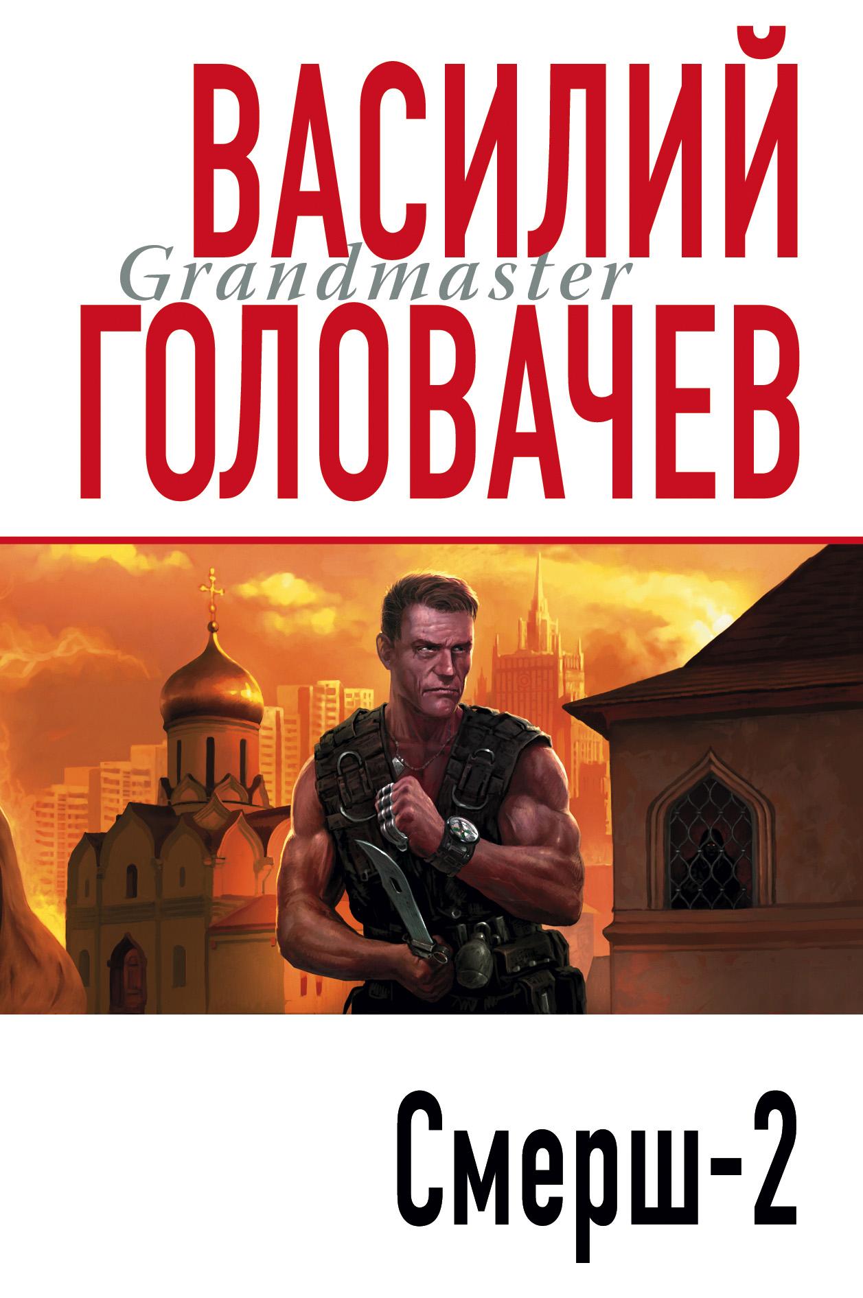 Василий Головачев Смерш-2 цены онлайн
