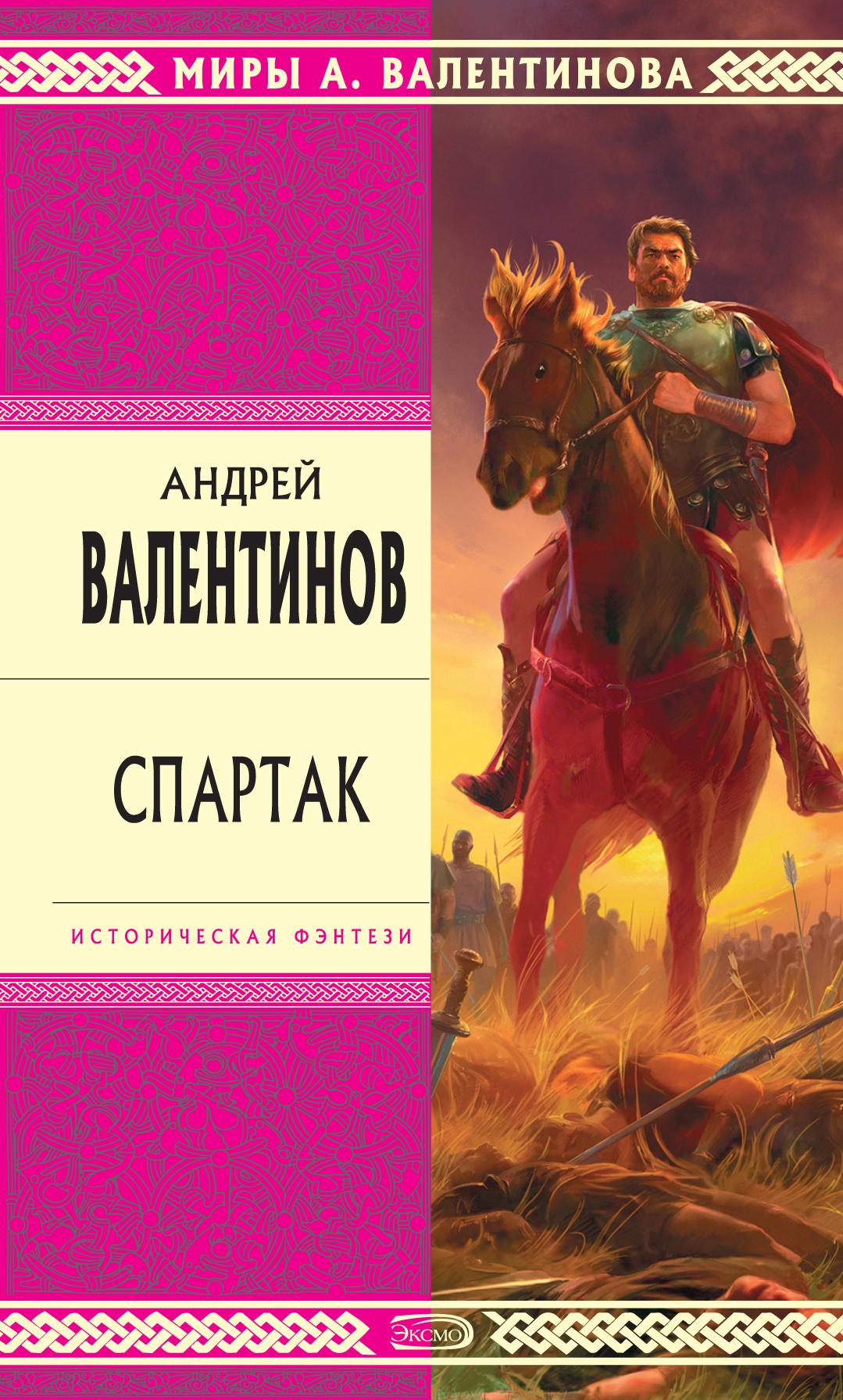 Андрей Валентинов Спартак андрей валентинов если смерть проснется