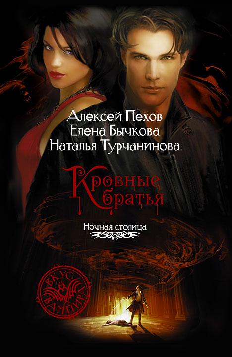 Алексей Пехов Кровные братья