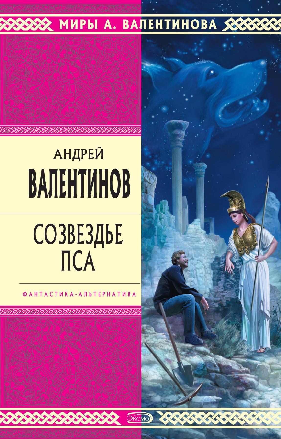 Андрей Валентинов Созвездье Пса корсунский с тайна первого храма