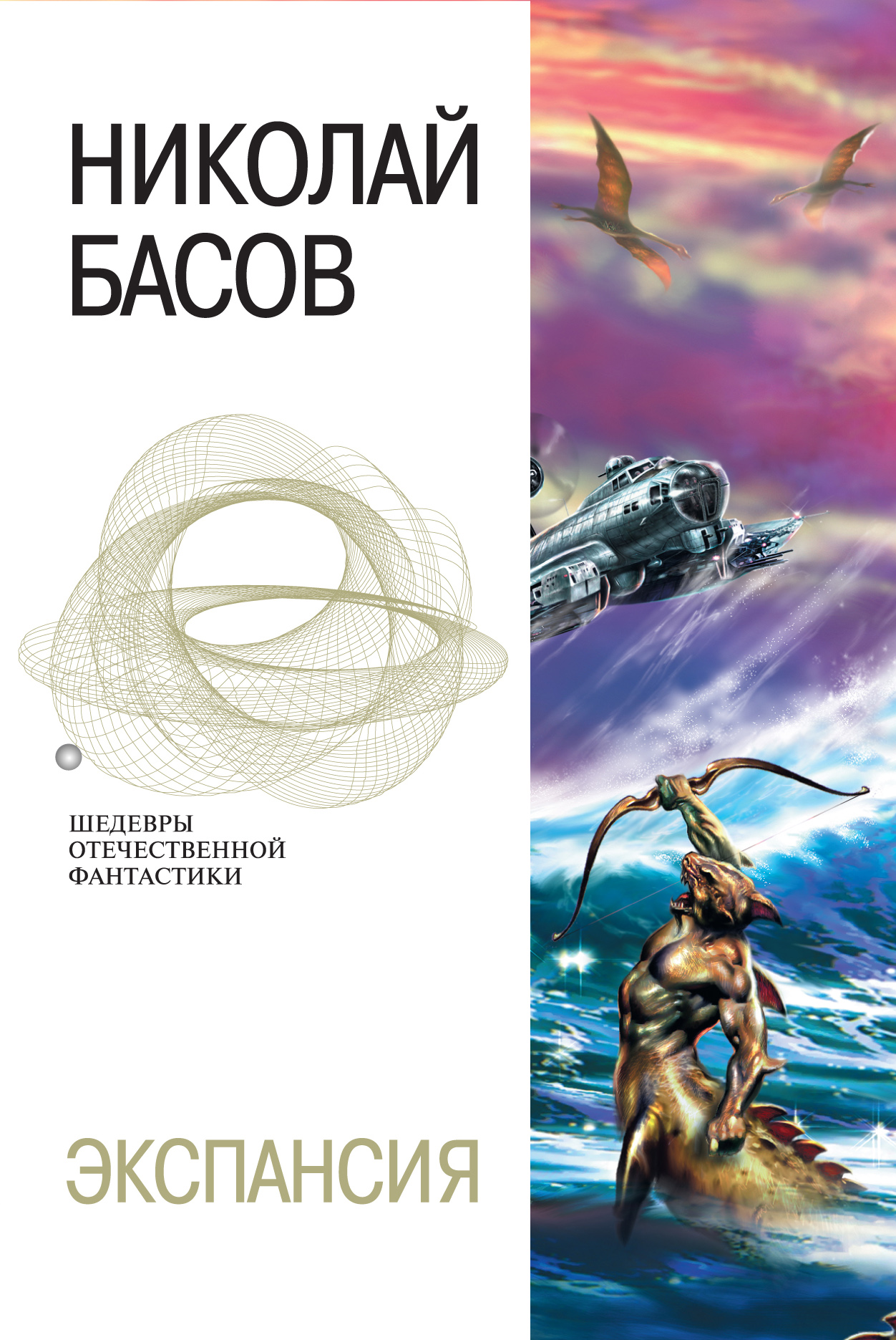 Николай Басов Обретение мира николай басов обретение мира