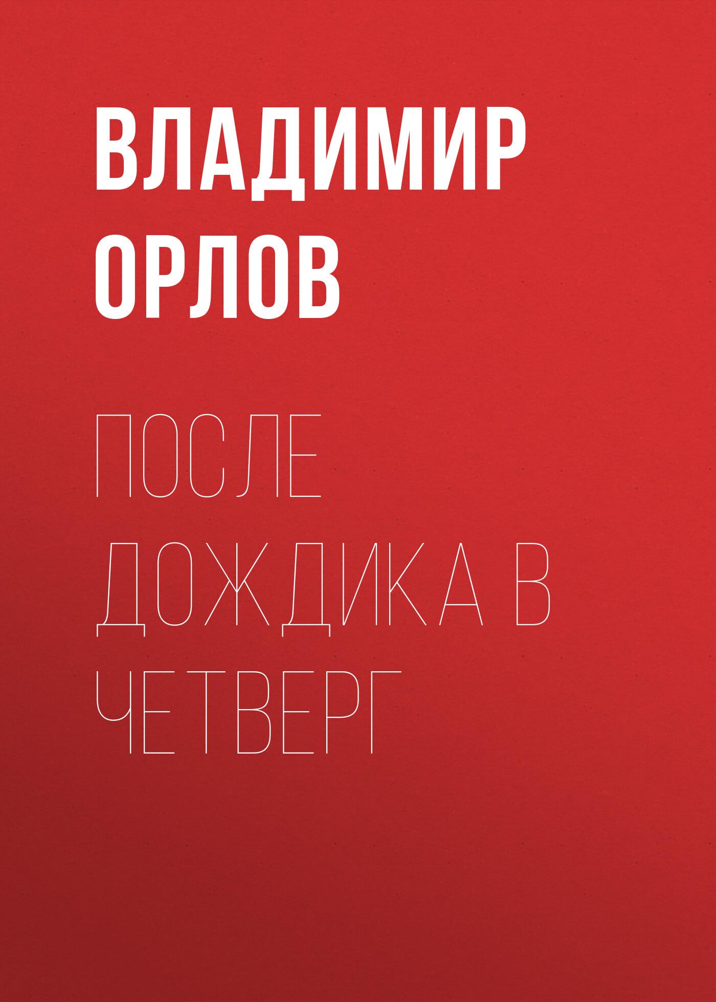 Владимир Орлов После дождика в четверг владимир орлов камергерский переулок