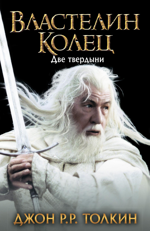 Джон Роналд Руэл Толкин Две твердыни толкин дж властелин колец трилогия
