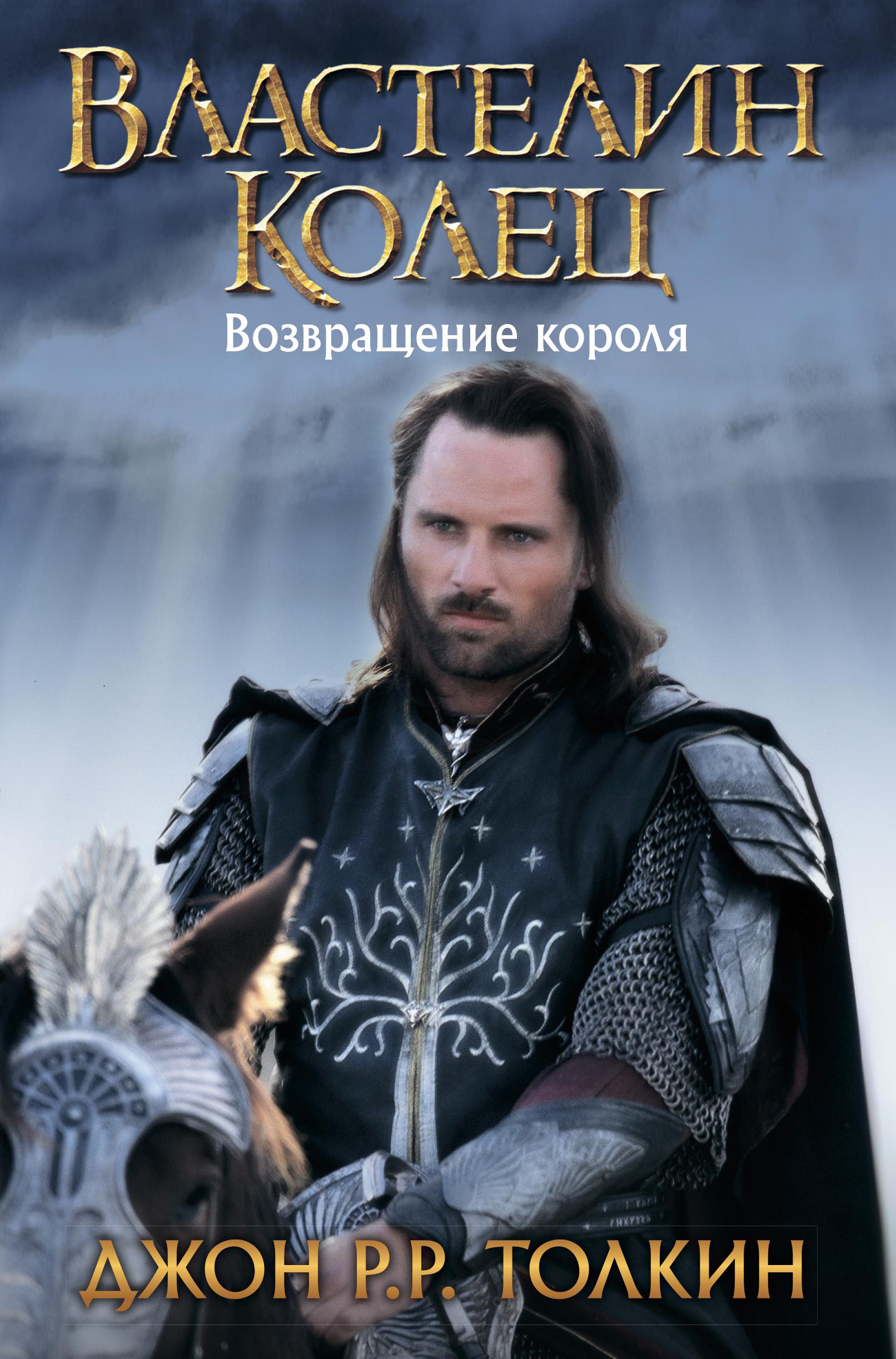 Джон Роналд Руэл Толкин Возвращение короля толкин дж властелин колец трилогия