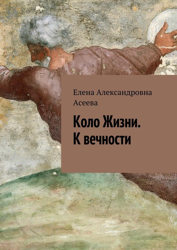 цена Елена Александровна Асеева Коло Жизни. Квечности