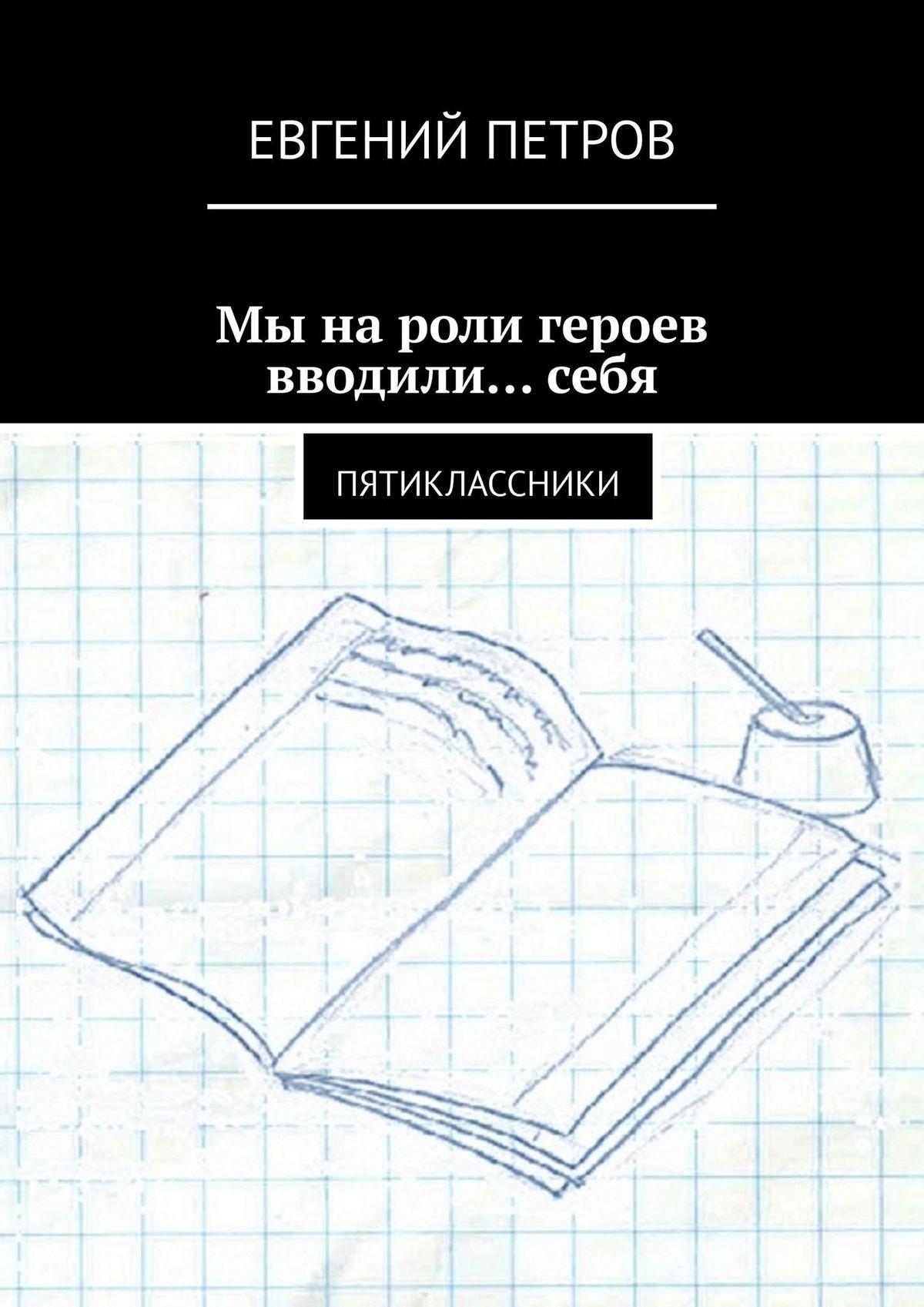Евгений Петров Мы нароли героев вводили…себя