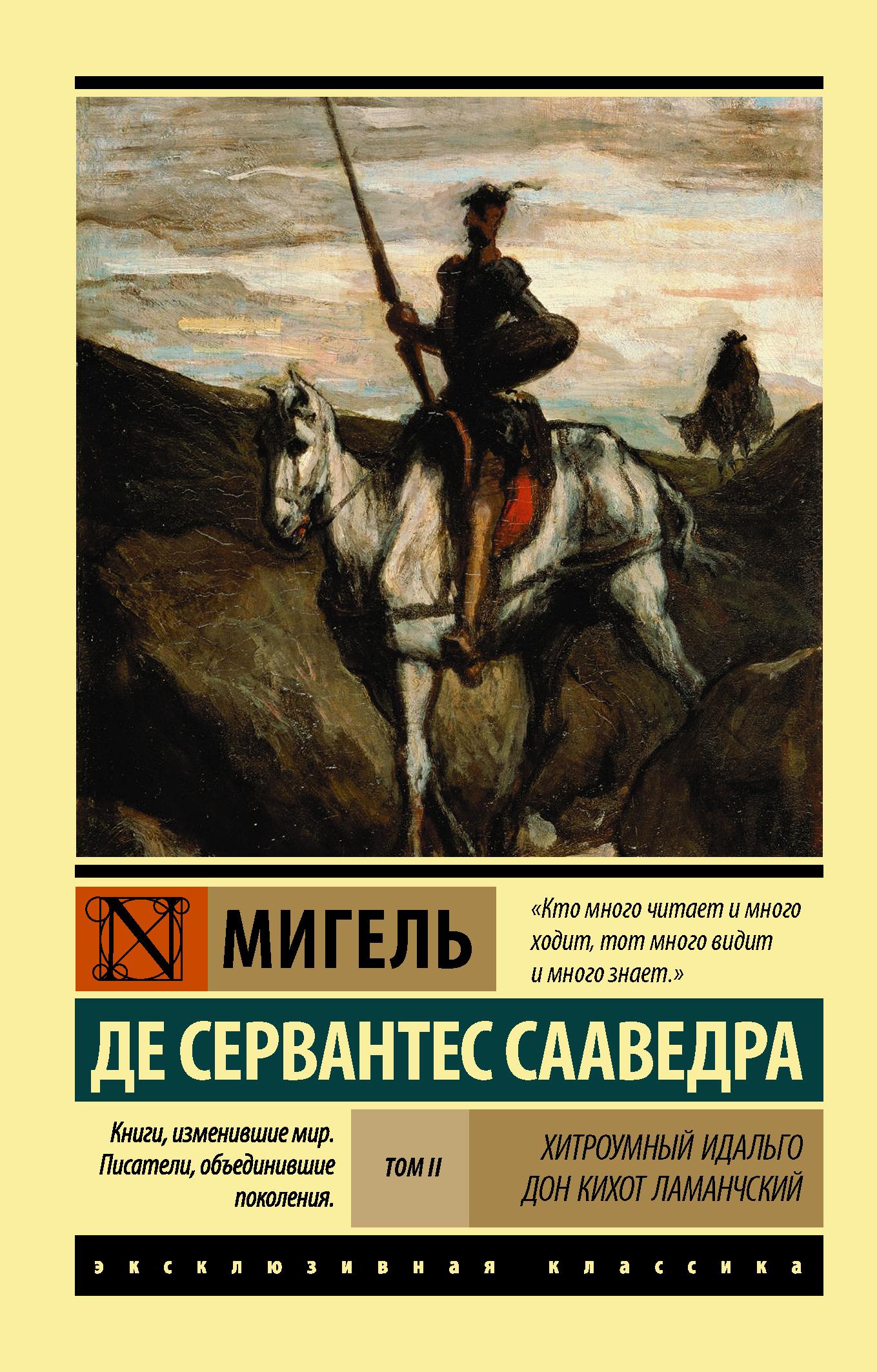 Мигель де Сервантес Сааведра Хитроумный идальго Дон Кихот Ламанчский. Т. II дон кихот