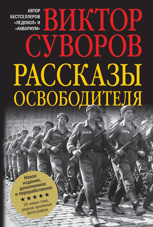 Виктор Суворов Рассказы освободителя виктор суворов освободитель