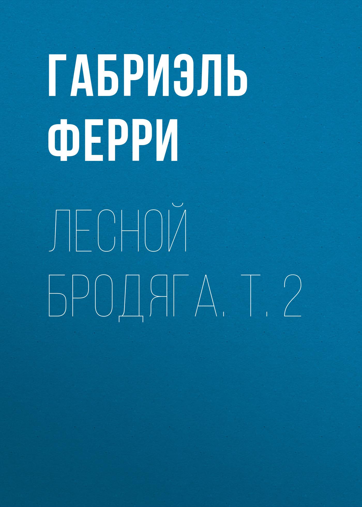 Габриэль Ферри Лесной бродяга. Т. 2 вставные наушники jbl endurance peak красный jblendurpeakred