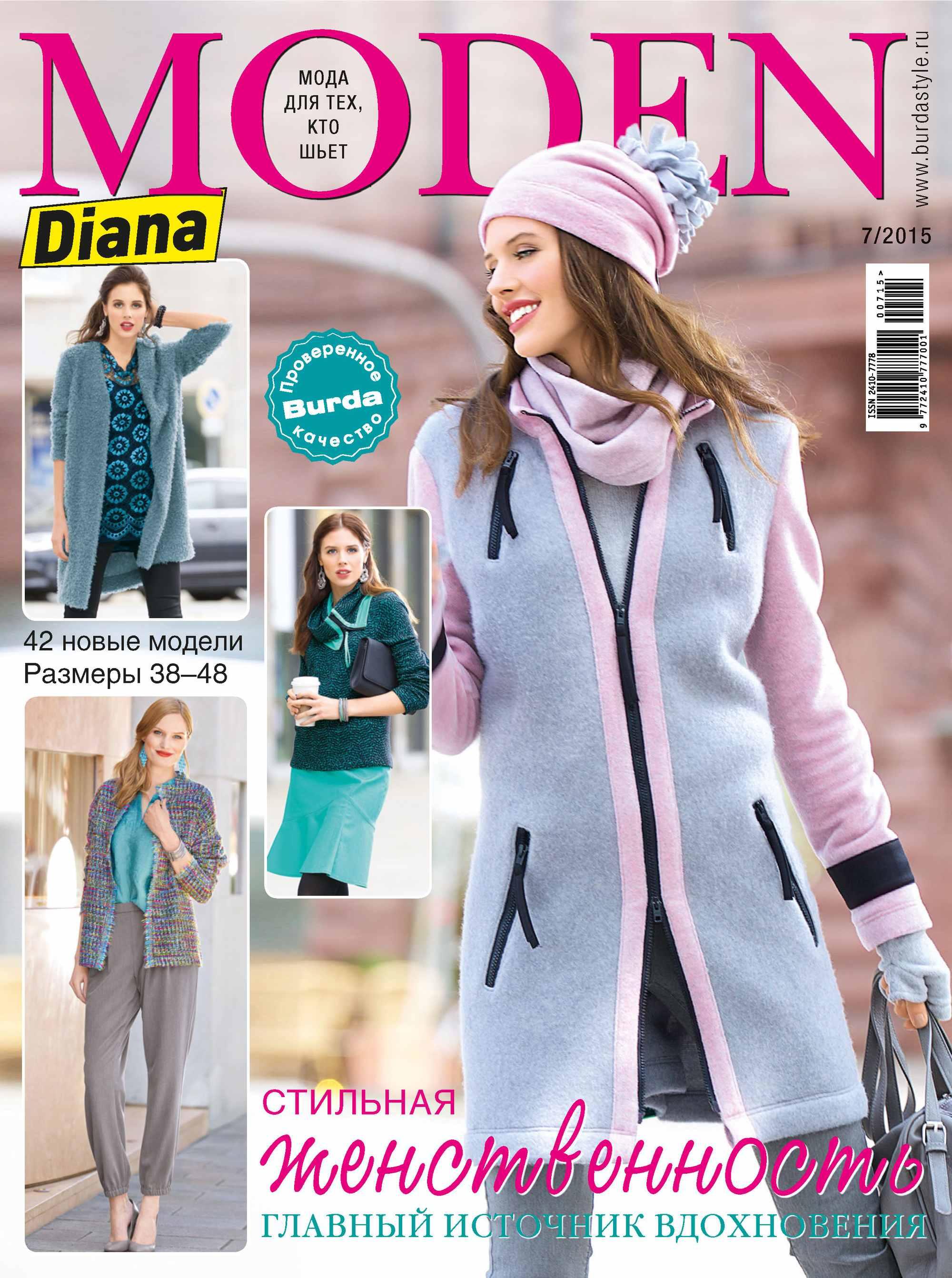 цена ИД «Бурда» Diana Moden №07/2015