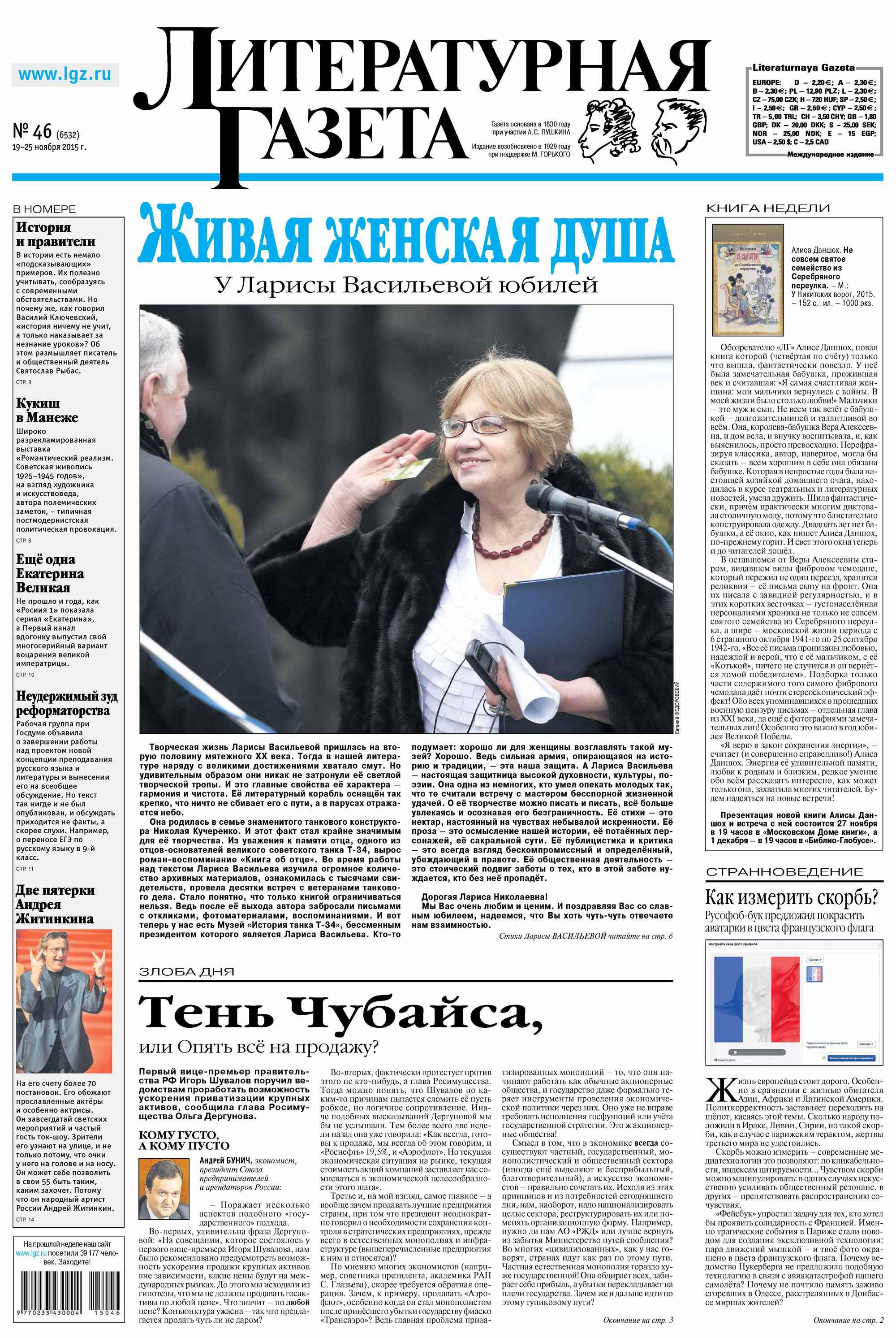 Отсутствует Литературная газета №46 (6532) 2015 отсутствует литературная газета 29 6517 2015