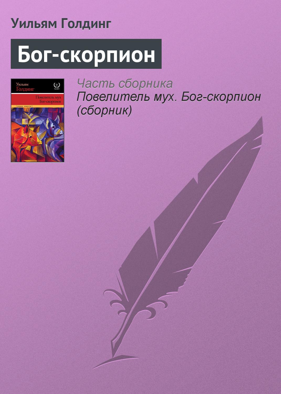 Бог-скорпион ( Уильям Голдинг  )