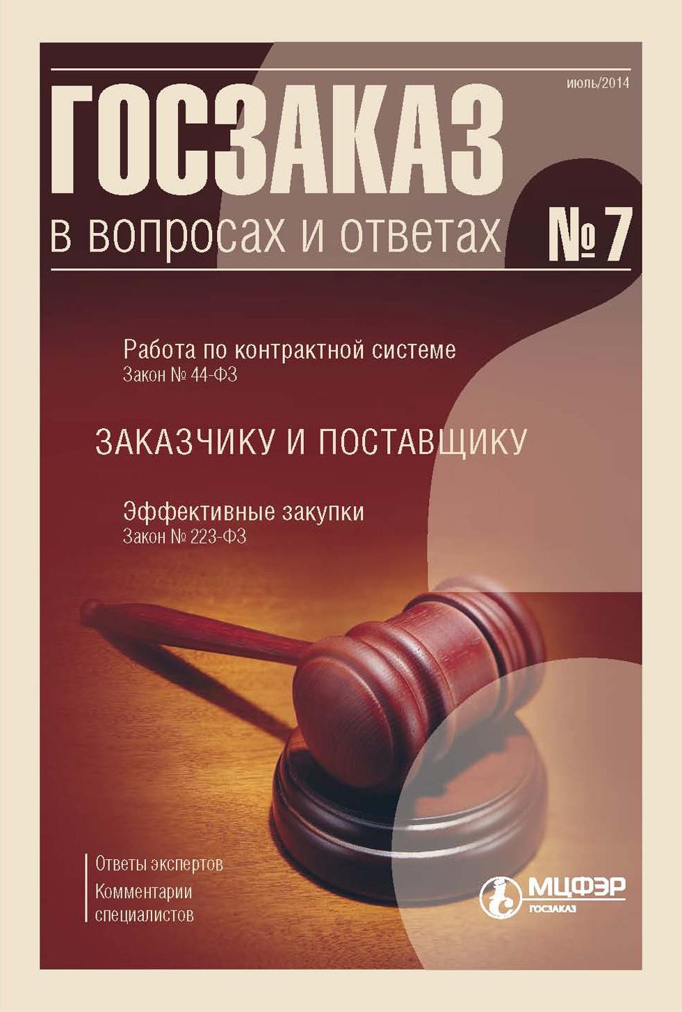 Отсутствует Госзаказ в вопросах и ответах № 7 2014