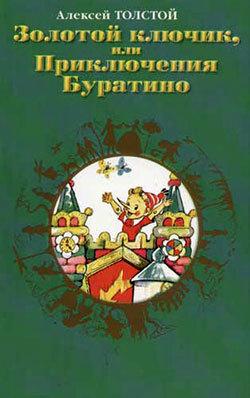 лучшая цена Алексей Толстой Золотой ключик, или Приключения Буратино