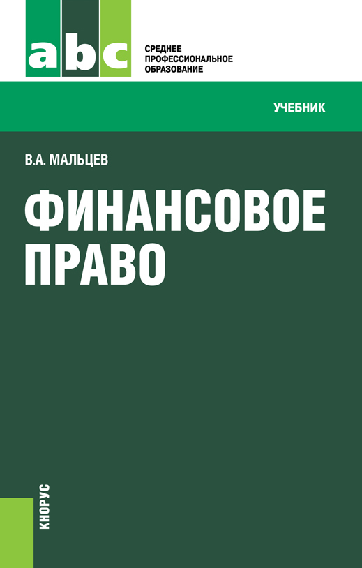 Виталий Мальцев Финансовое право максим ключников финансовая статистика денежная и банковская