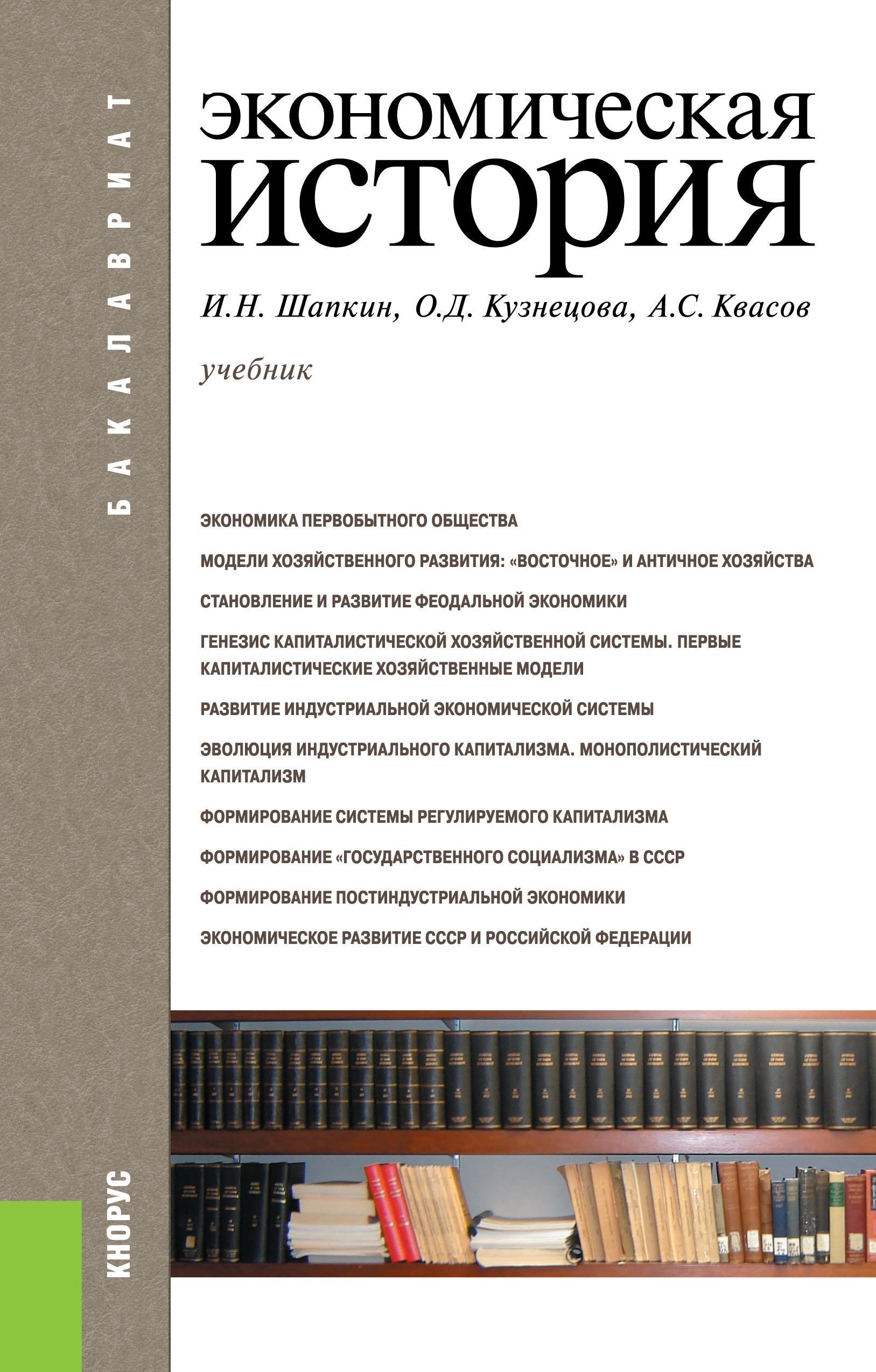 Александр Квасов Экономическая история