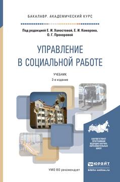 Е. И. Комаров Управление в социальной работе 2-е изд. Учебник для академического бакалавриата стоимость