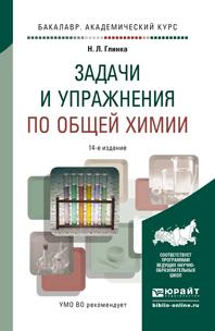 В. А. Попков Задачи и упражнения по общей химии 14-е изд. Учебно-практическое пособие