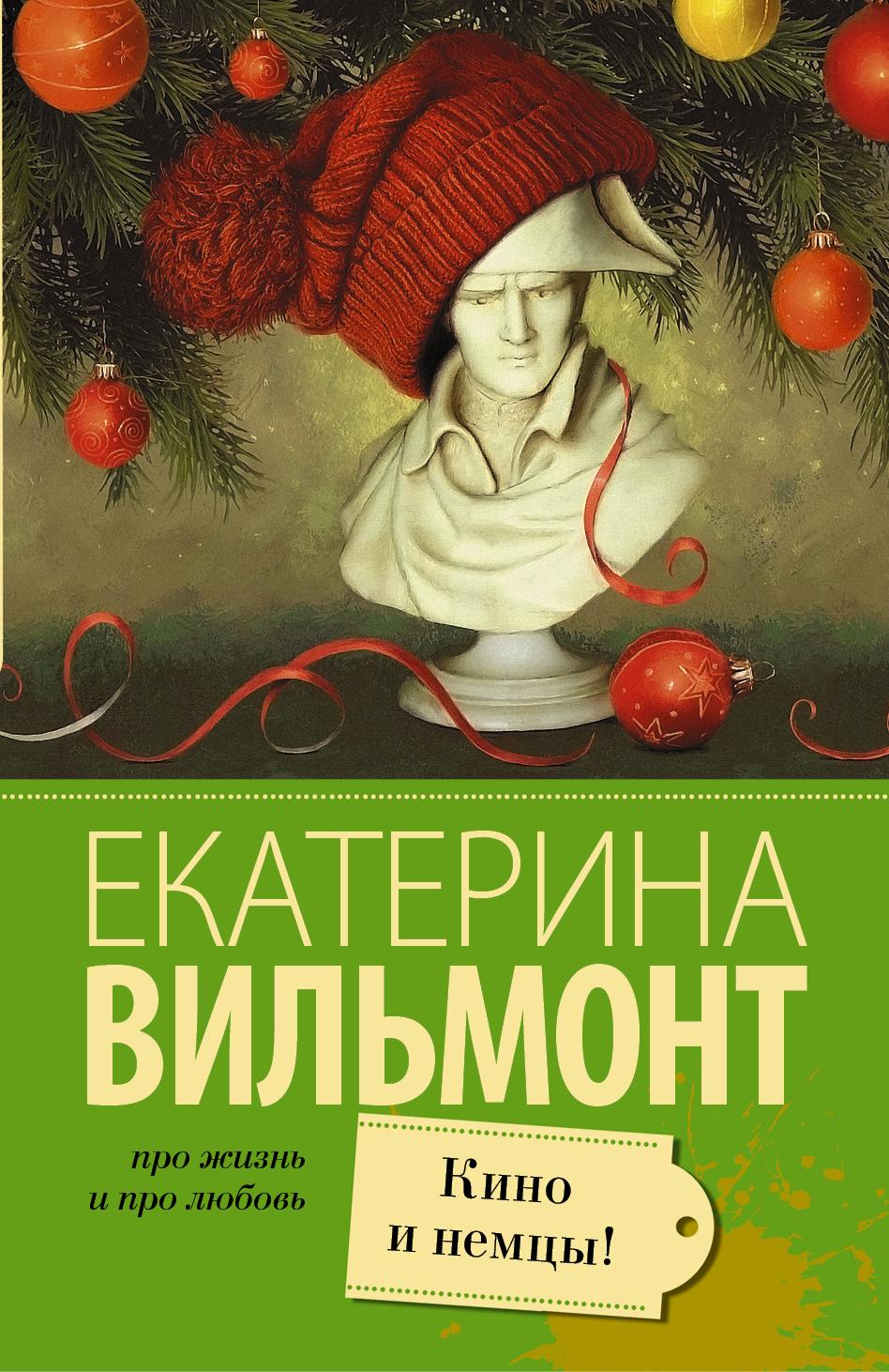 Екатерина Вильмонт Кино и немцы! вильмонт екатерина николаевна кино и немцы