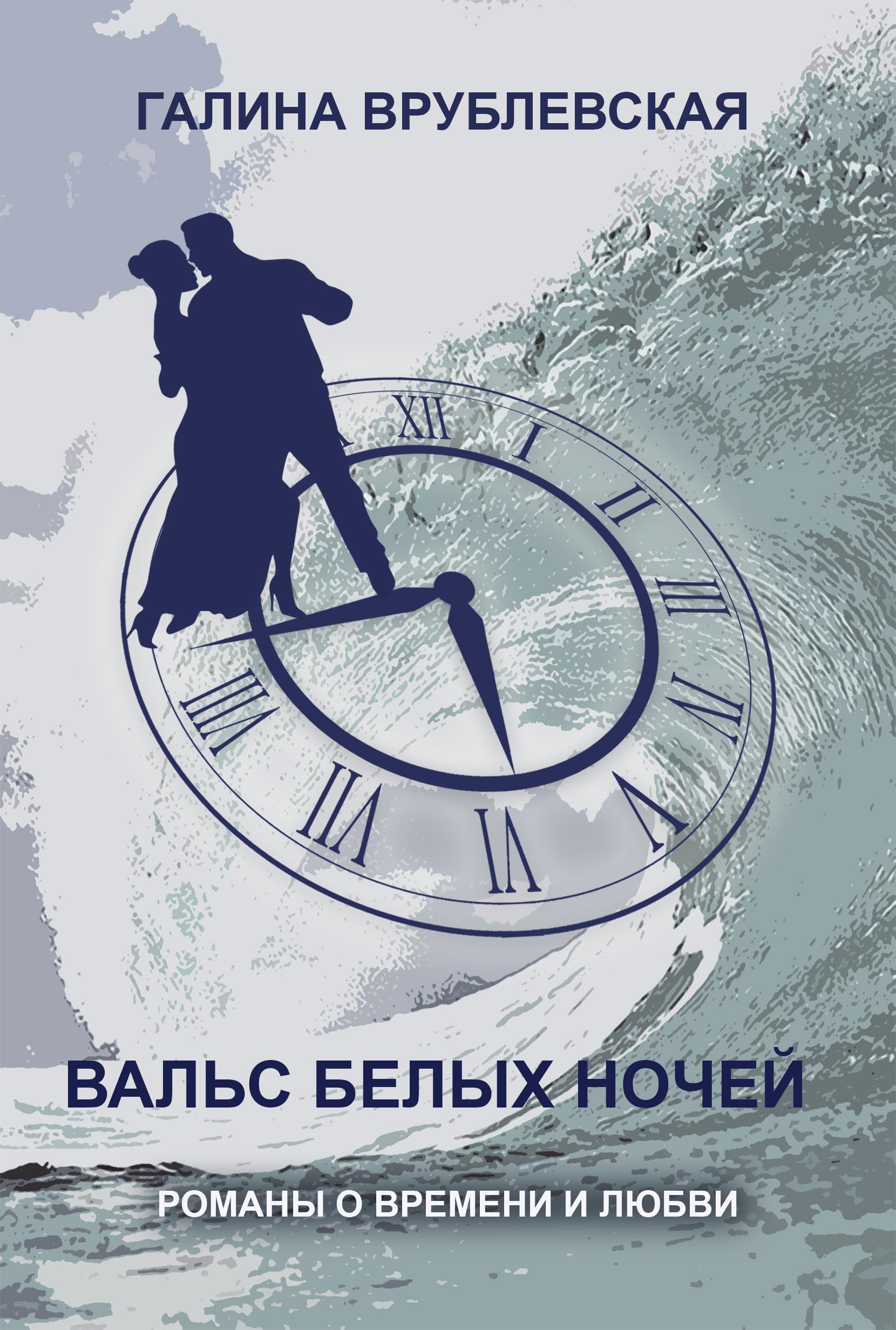 Галина Врублевская Вальс одиноких цена