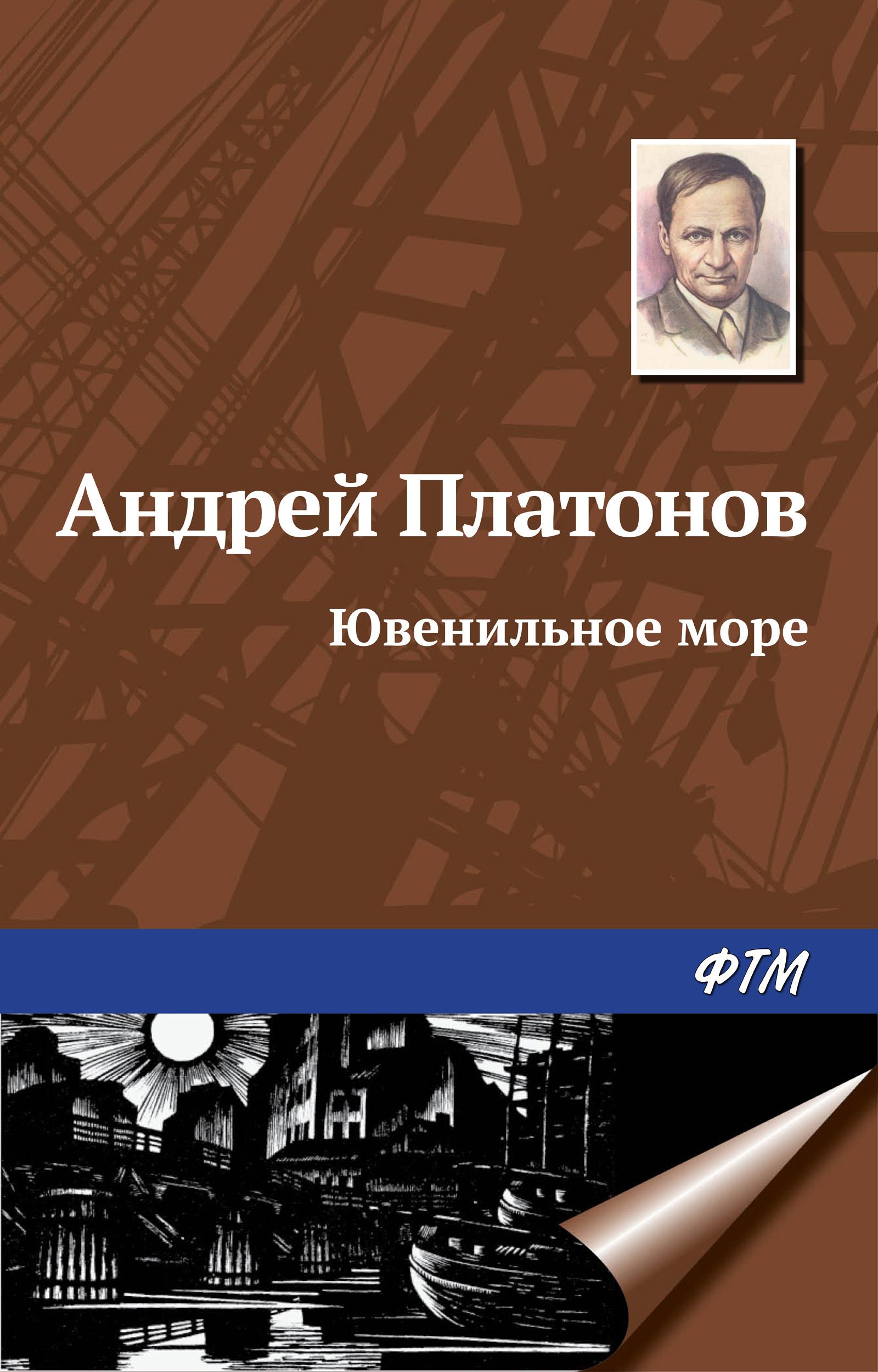 Андрей Платонов Ювенильное море андрей платонов котлован ювенильное море