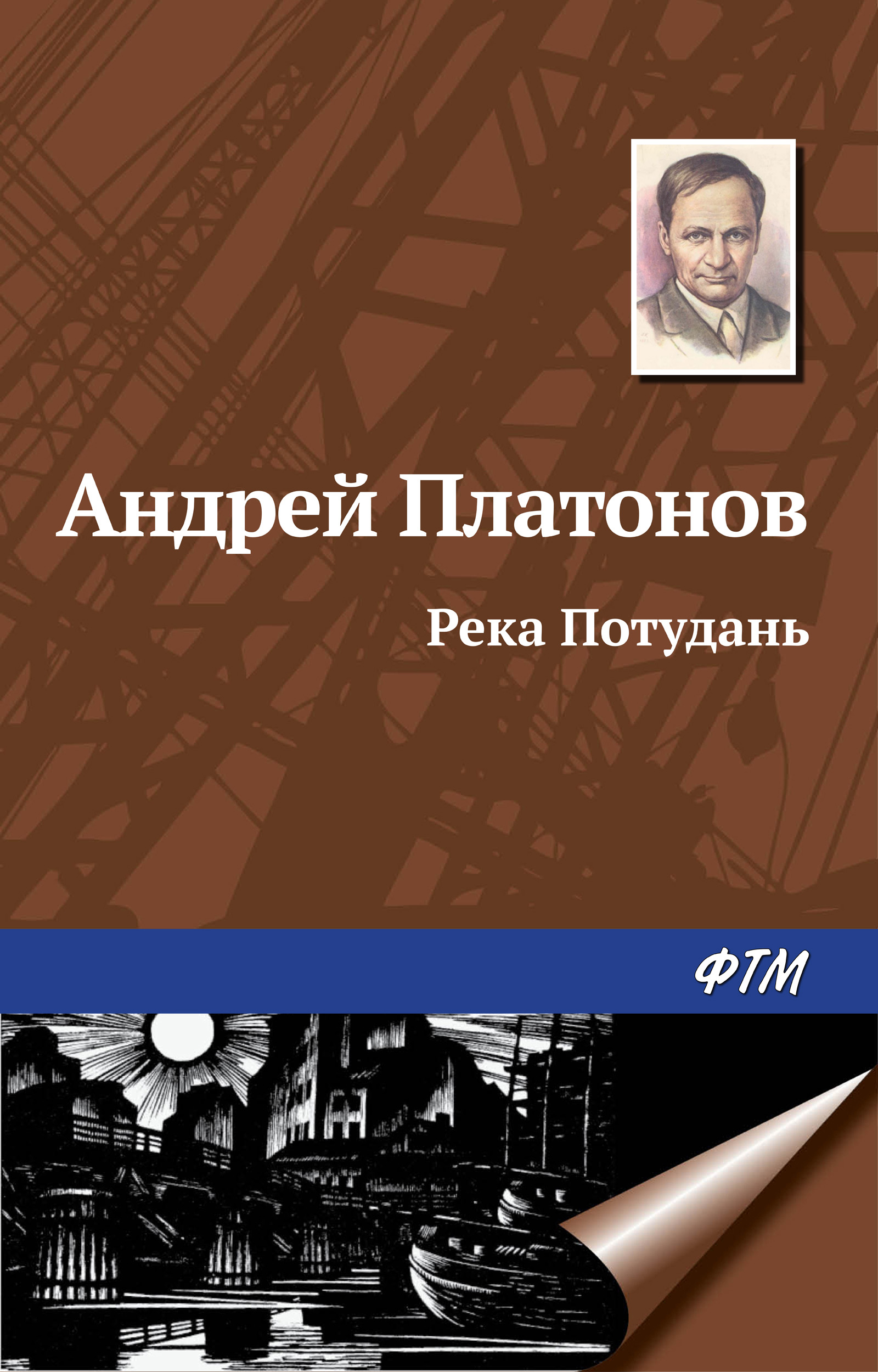 Андрей Платонов Река Потудань андрей платонов река потудань