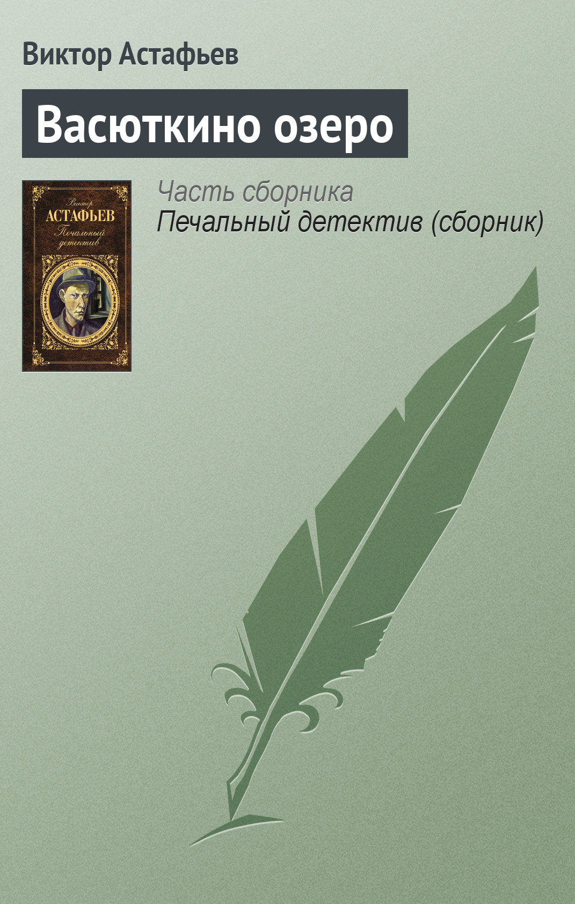 Васюткино озеро. Виктор Астафьев. ISBN: 978-5-699-46235-3