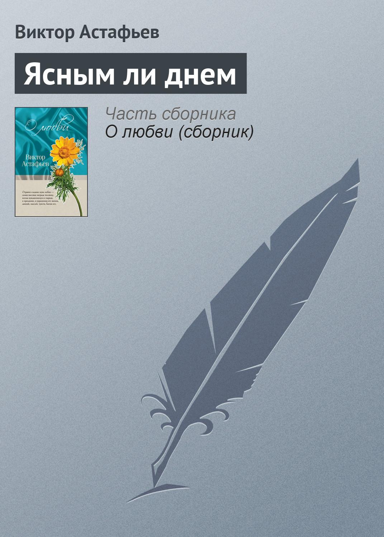 Виктор Астафьев Ясным ли днем
