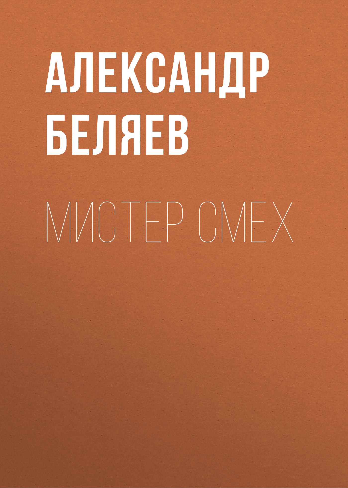 Александр Беляе Мистер Смех