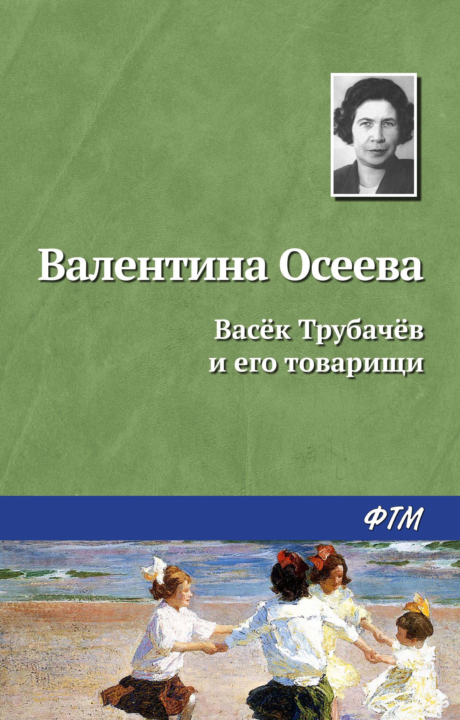 цена на Валентина Осеева Васёк Трубачёв и его товарищи