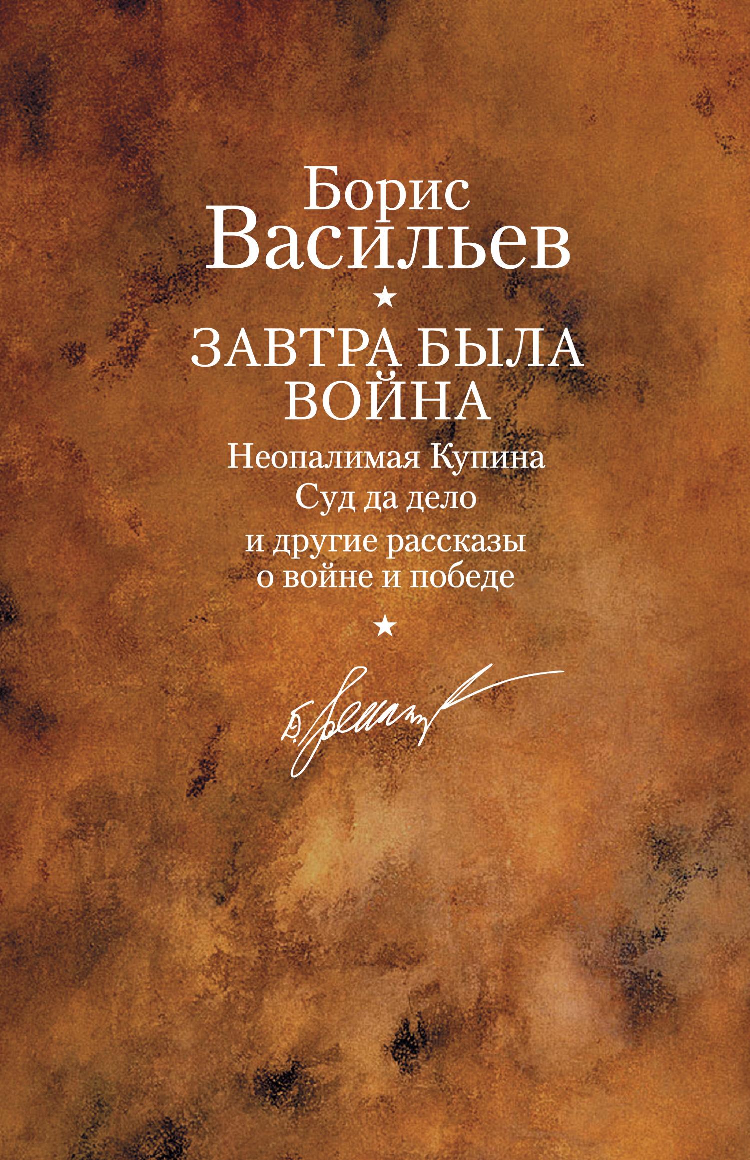 Борис Васильев Старая «Олимпия» борис васильев ветеран