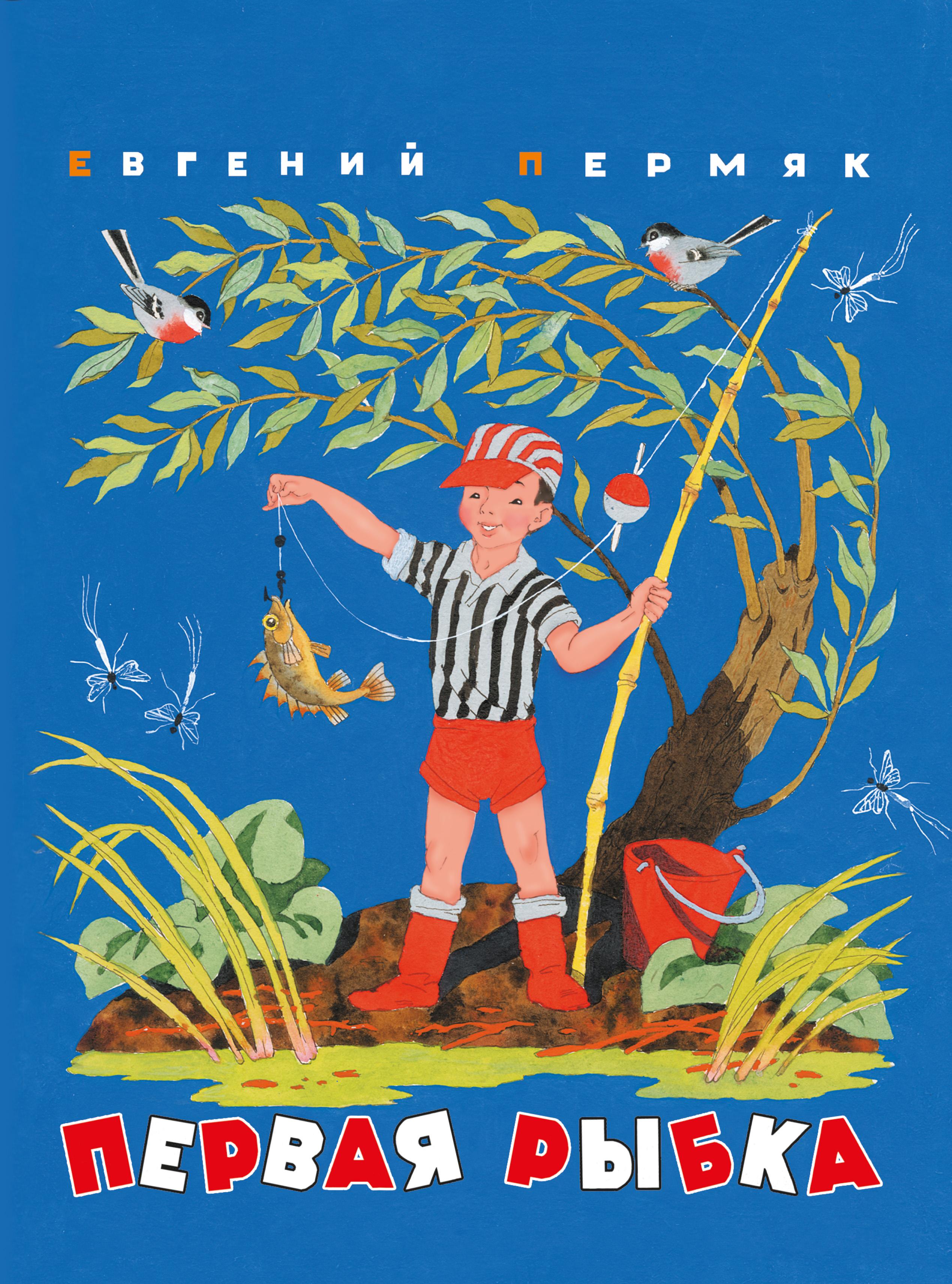 Евгений Пермяк Первая рыбка (сборник) евгений пермяк волшебные краски