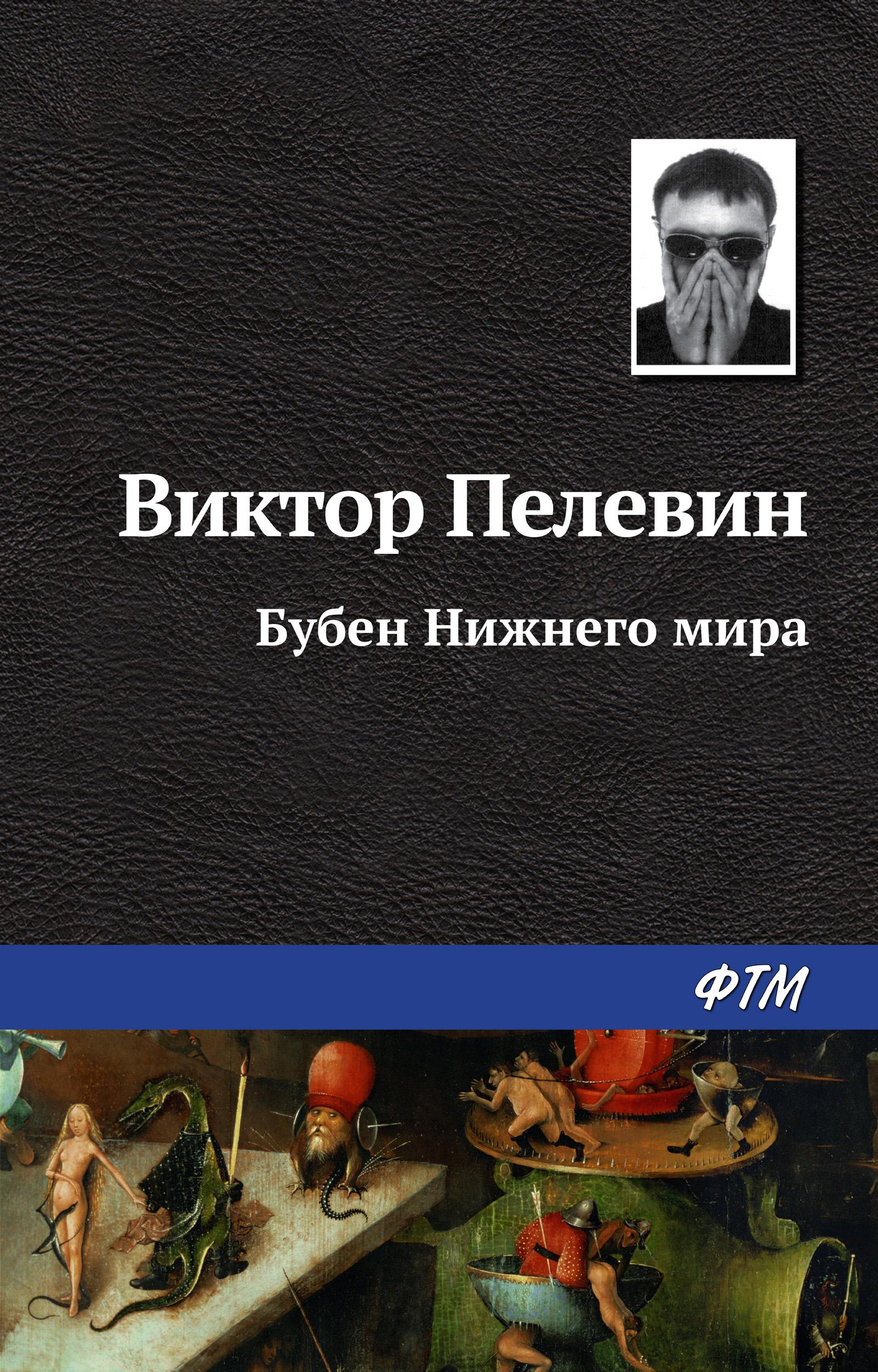 Виктор Пелевин Бубен Нижнего мира виктор пелевин бубен верхнего мира истории и рассказы