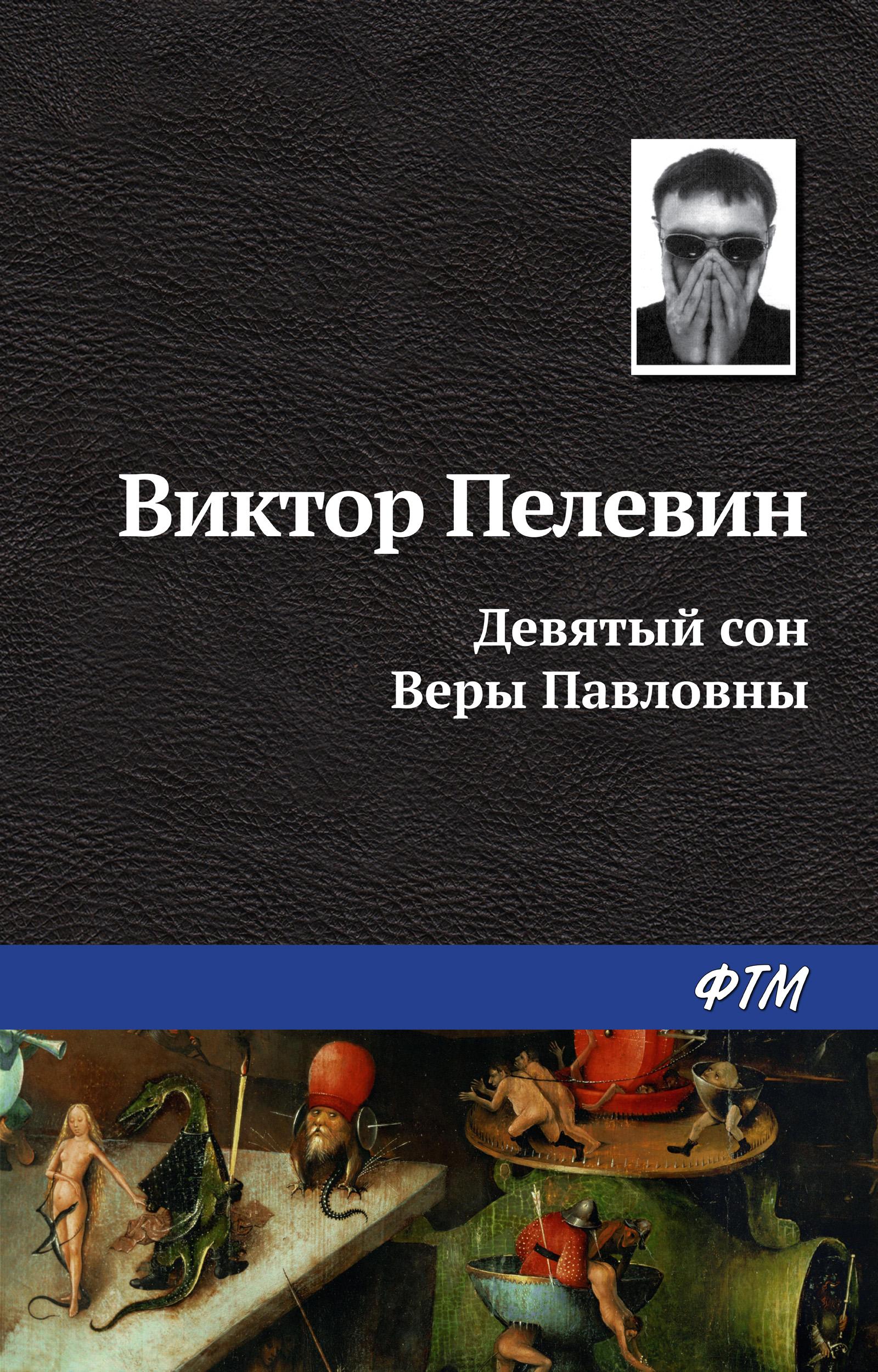 Виктор Пелевин Девятый сон Веры Павловны виктор пелевин икстлан – петушки