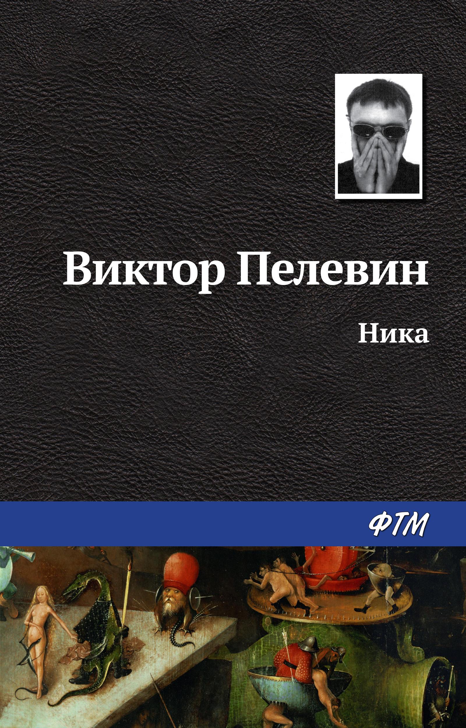 Виктор Пелевин Ника виктор пелевин виктор пелевин истории и рассказы