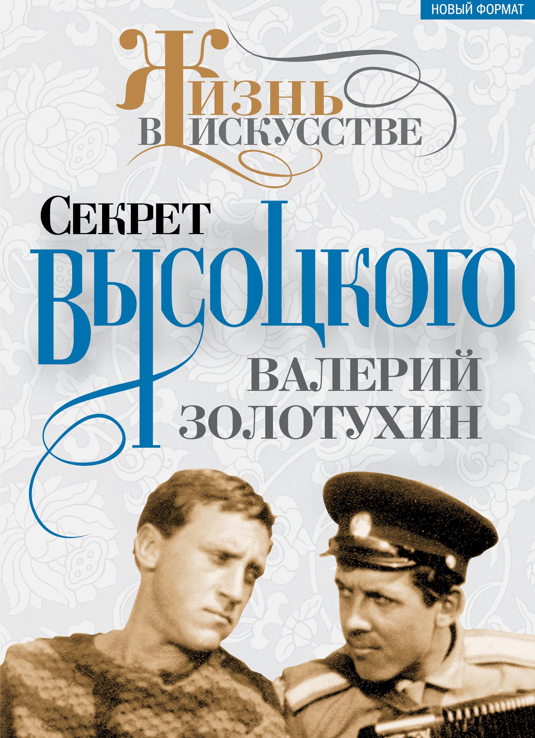 Валерий Золотухин Секрет Высоцкого
