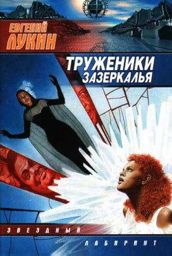 Евгений Лукин Амёба