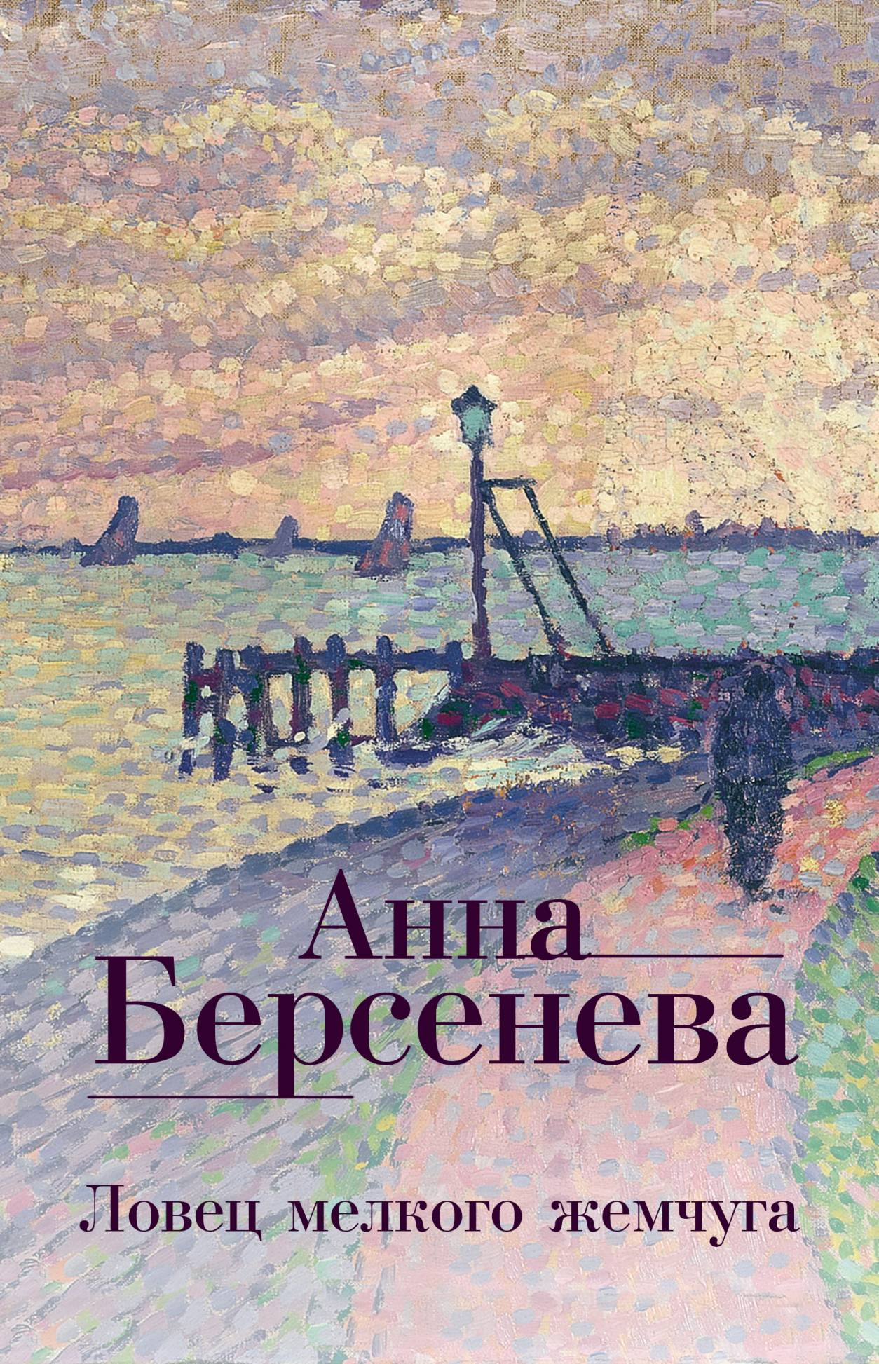 Анна Берсенева Ловец мелкого жемчуга анна берсенева первый случайный единственный