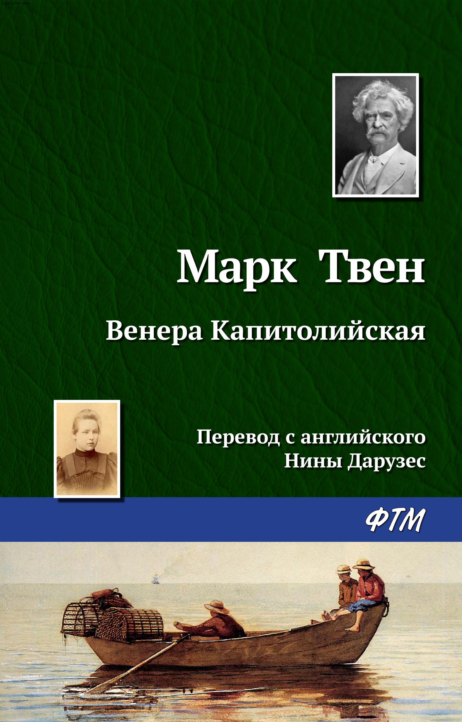 Марк Твен Венера Капитолийская