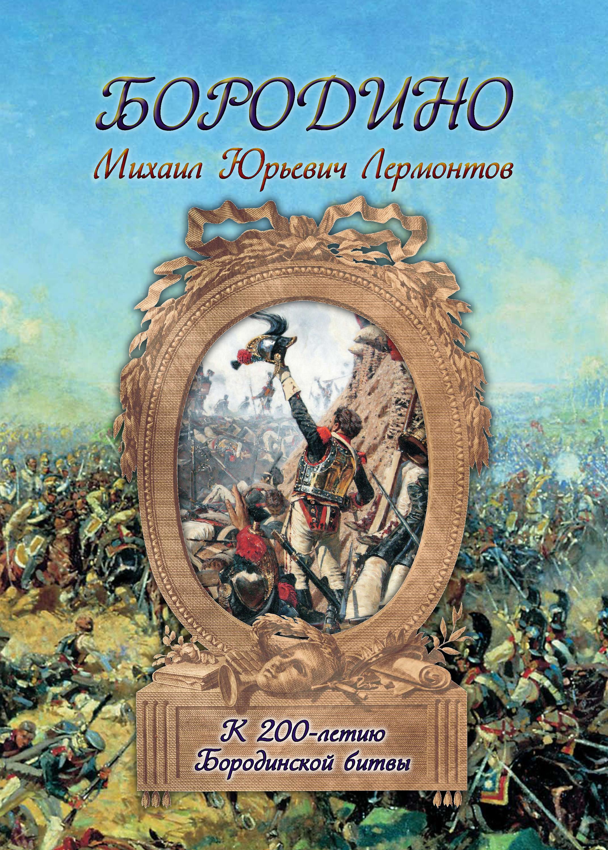 Михаил Лермонтов Бородино абрамян а 1812 год бородино москва