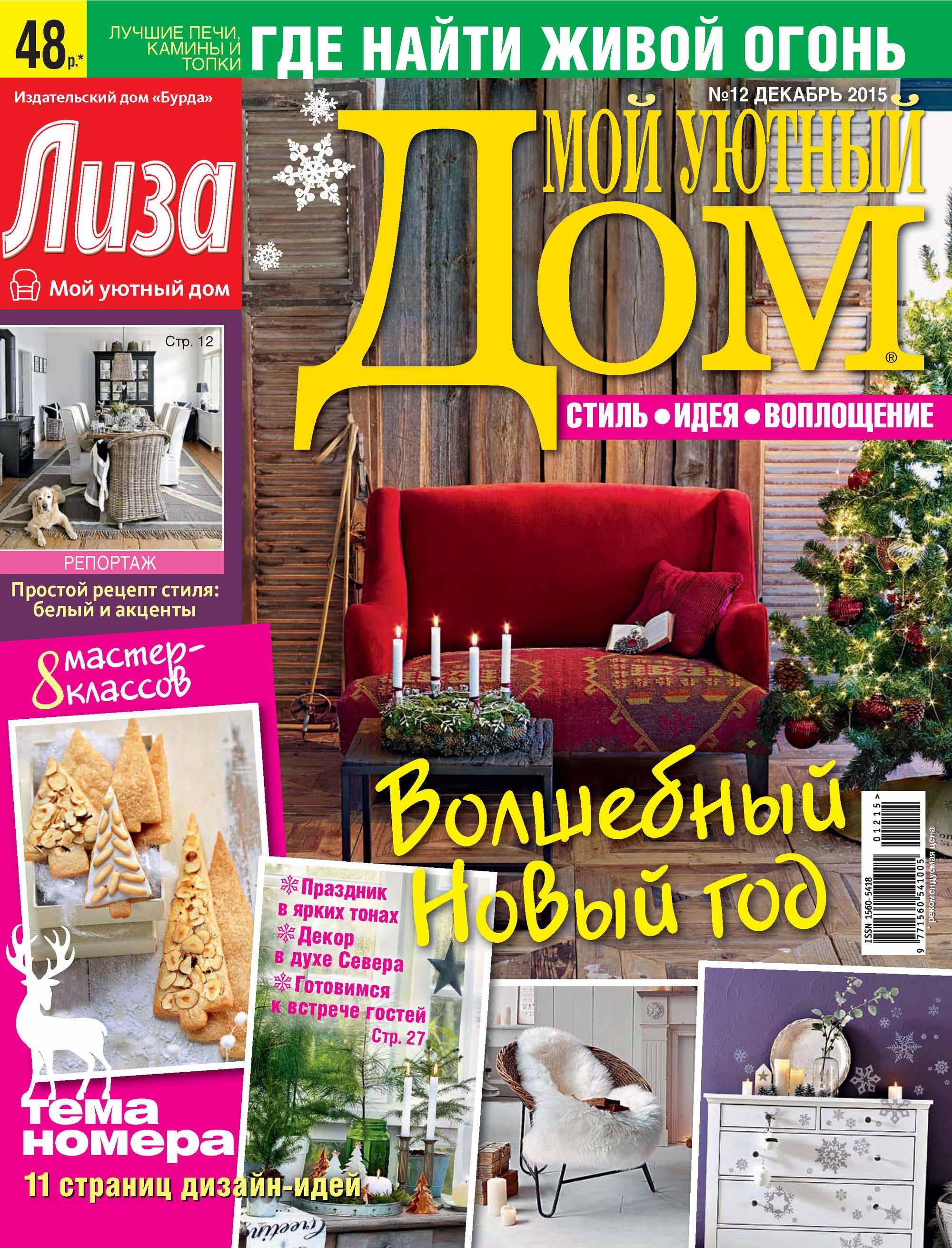 ИД «Бурда» Журнал «Лиза. Мой уютный дом» №12/2015 все цены
