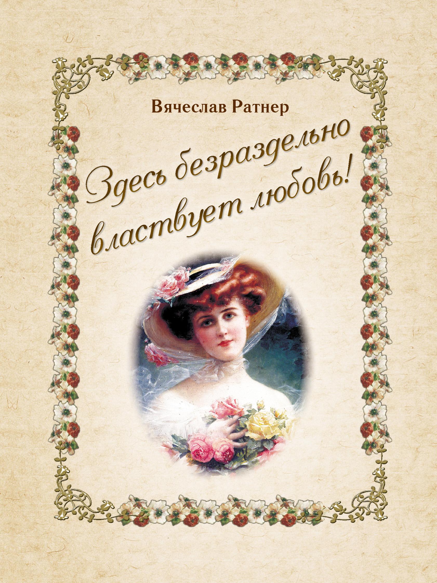 Вячеслав Ратнер Здесь безраздельно властвует любовь!