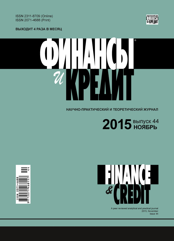 Отсутствует Финансы и Кредит № 44 (668) 2015 с в якунин особенности формирования олигопольной структуры банковского рынка россии