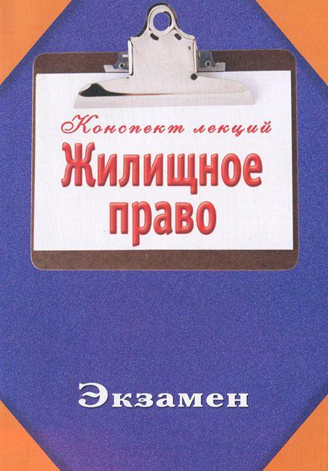 Ольга Тимофеева Жилищное право формакидов д а жилищное право уч