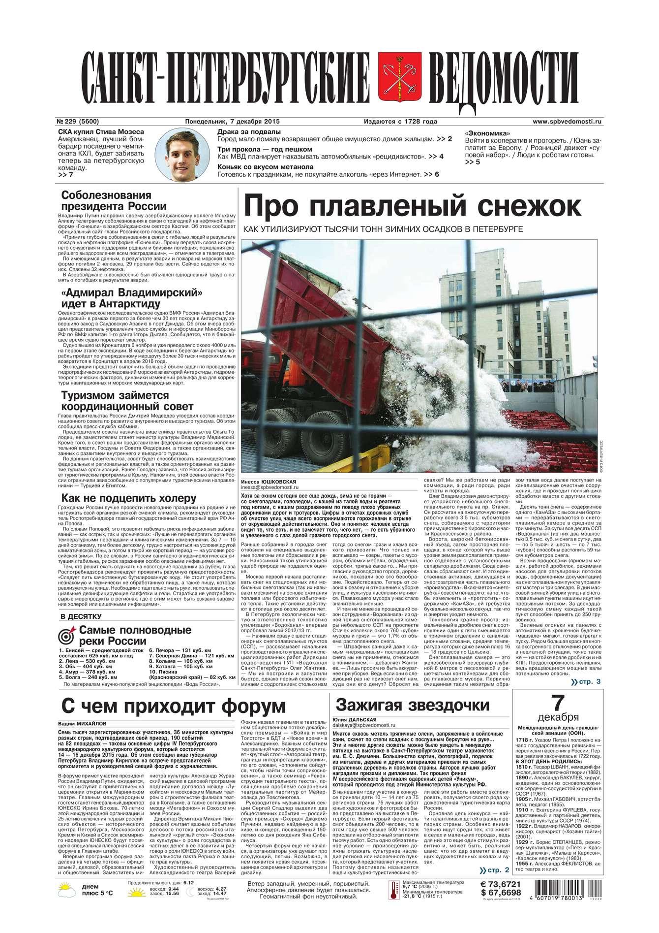 Санкт-Петербургские ведомости 229-2015