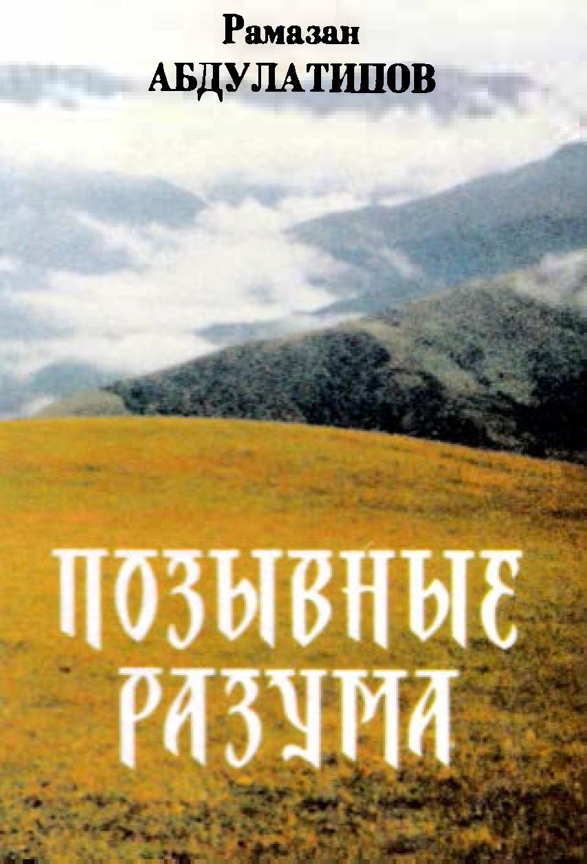 Рамазан Абдулатипов Позывные разума. Афоризмы рамазан абдулатипов мой белорусский народ