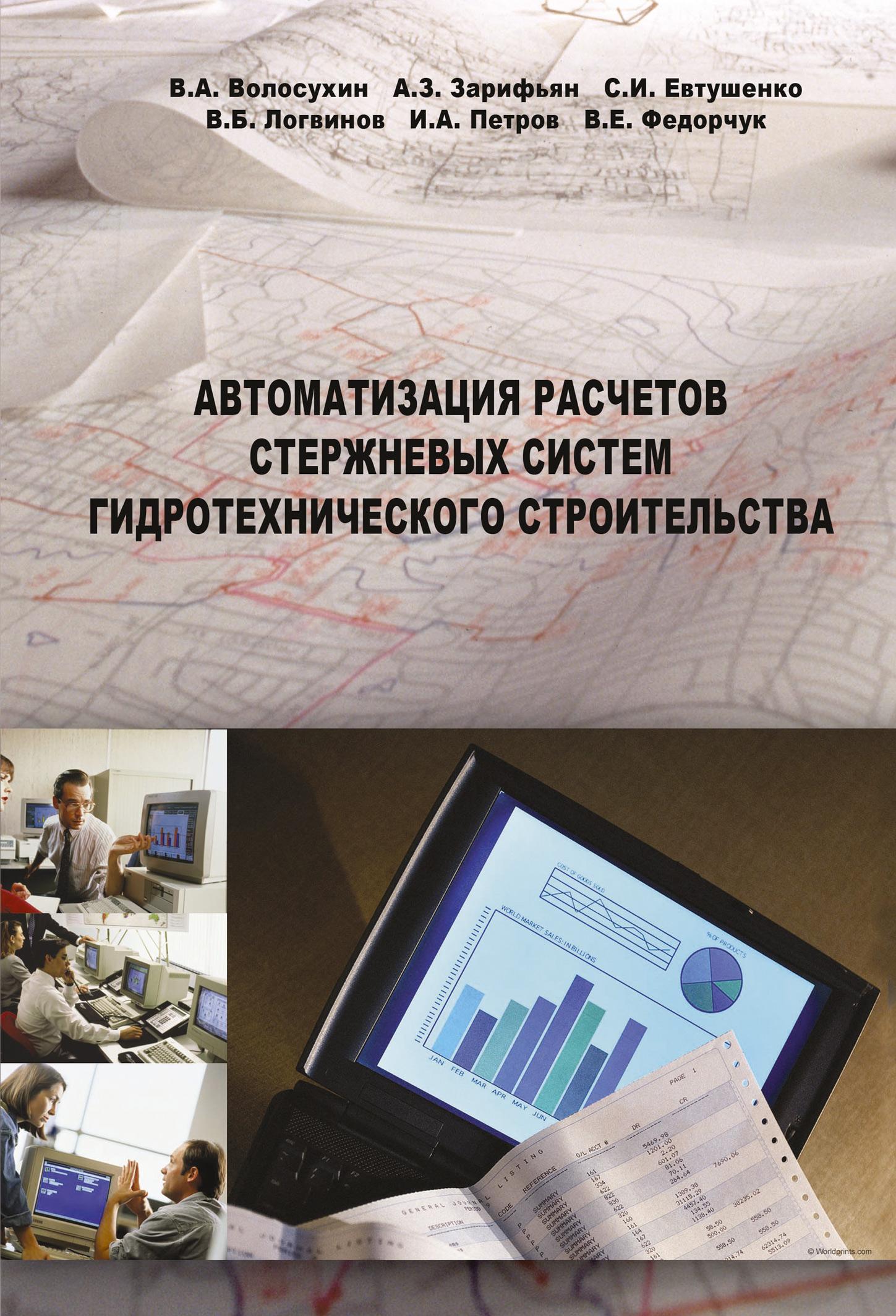 В. Б. Логвинов Автоматизация расчетов стержневых систем гидротехнического строительства