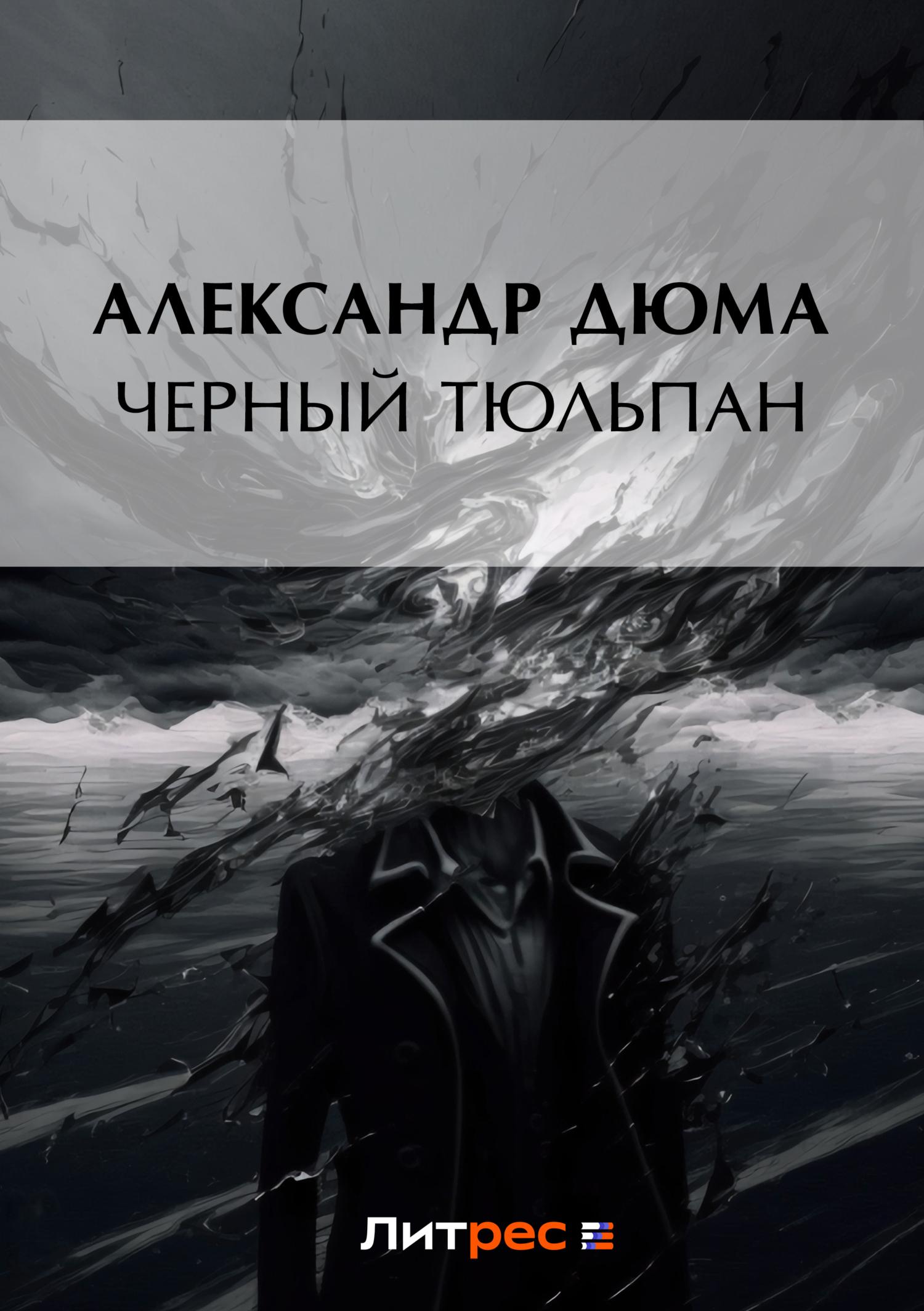 Александр Дюма Черный тюльпан эта южная ночь