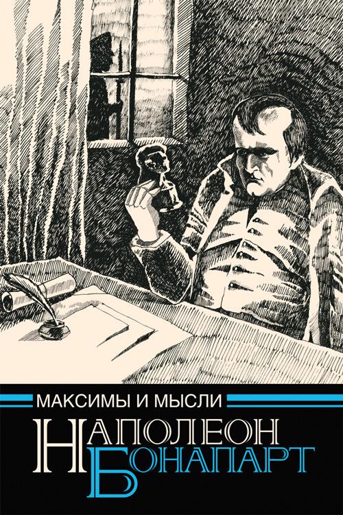 Наполеон Бонапарт Максимы и мысли узника Святой Елены наполеон бонапарт максимы и мысли узника святой елены