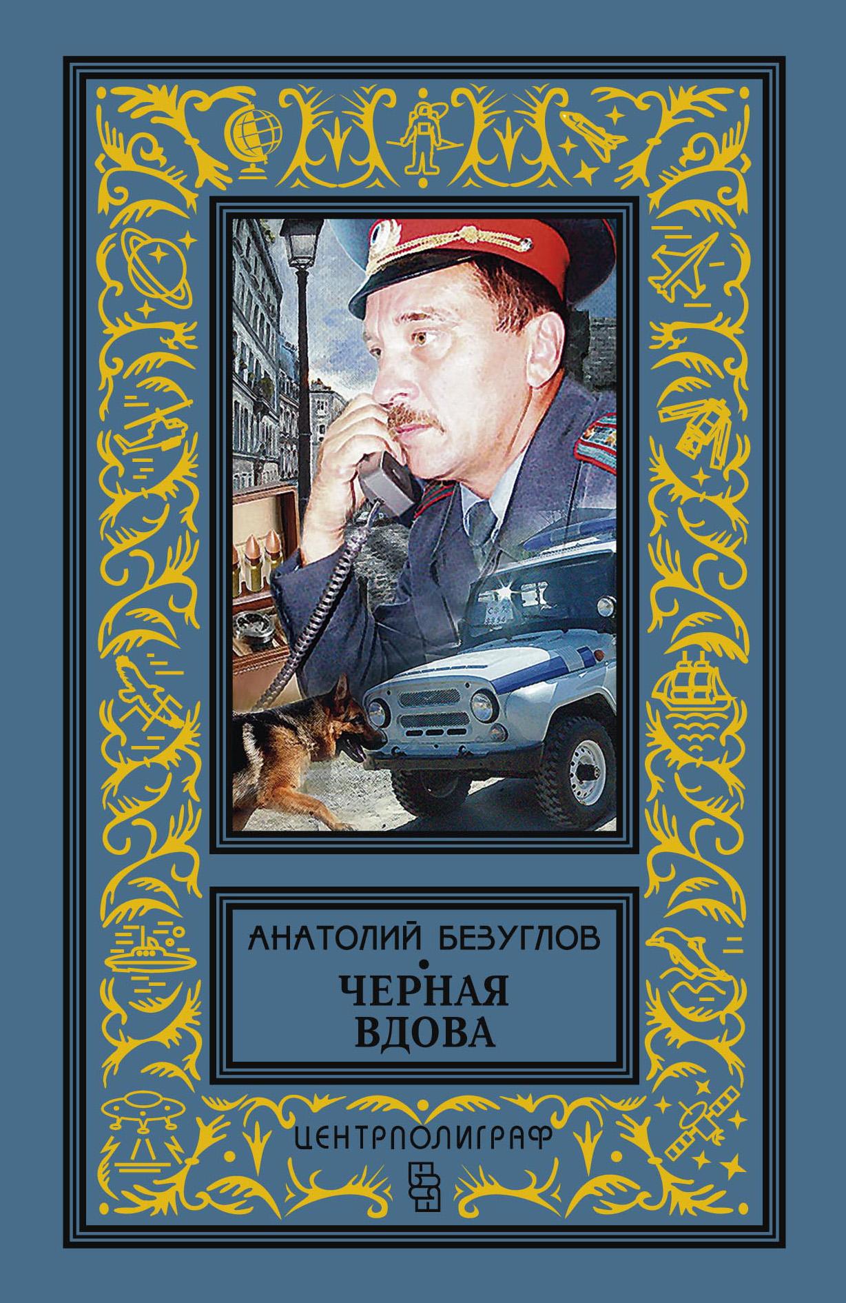 Анатолий Безуглов Черная вдова парфюмерия адидас
